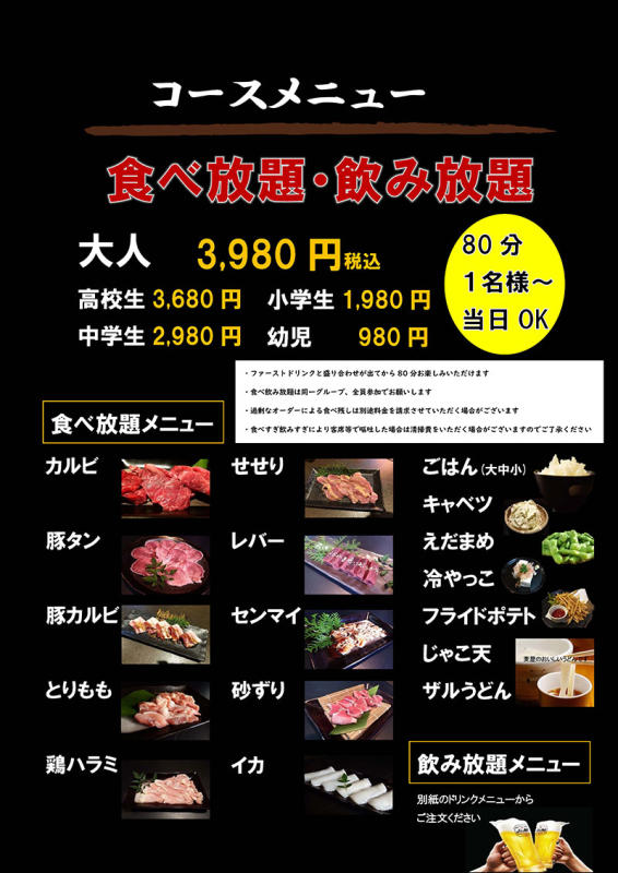 enkai-takami1