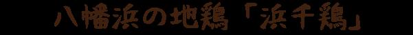 hamachidori