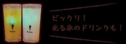 hikarukoori